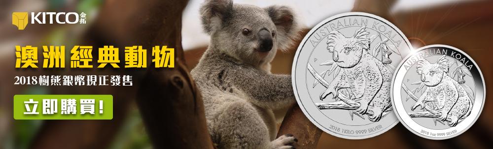 2018 Koala Coin