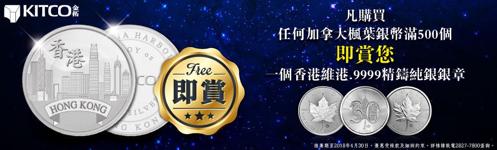 Free Silver Victoria Round