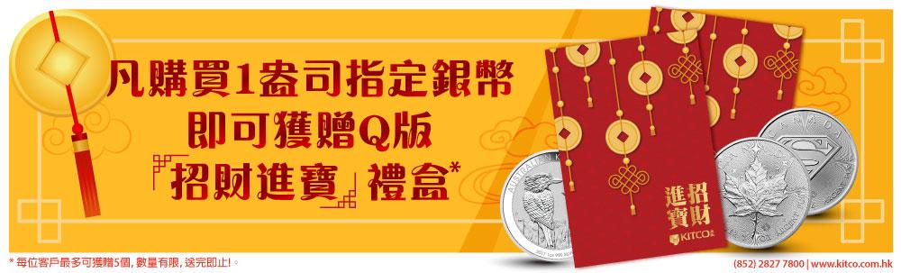 Chinese New Year Free Gift Box