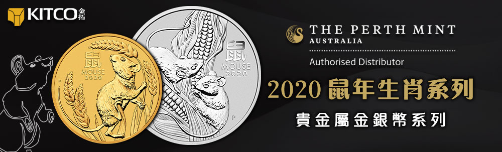 Perth Mint Lunar - Year of the Mouse