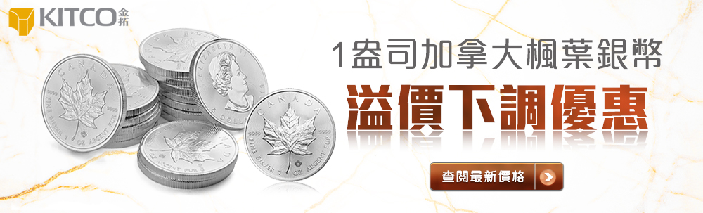 Reduced Premiums 1oz Silver Maple Leaf