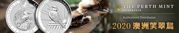 2020 Kookaburra