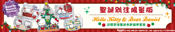 Hello Kitty & Dear Daniel Christmas Edition
