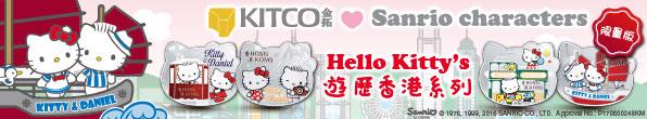 Hello Kitty 's HK Rides Series