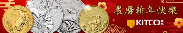RM+PM Lunar Coins