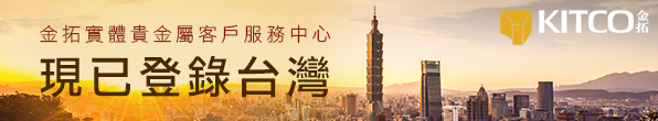 Now Open Taiwan