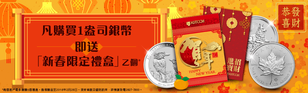 Free Chinese New Year Gift Box