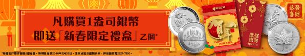 Free Chinese New Year Gift Box